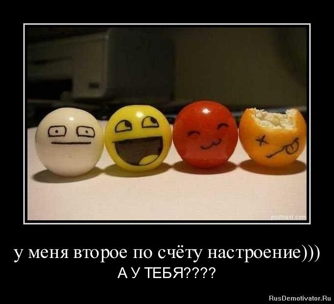 у меня второе по счёту настроение))) - А У ТЕБЯ????