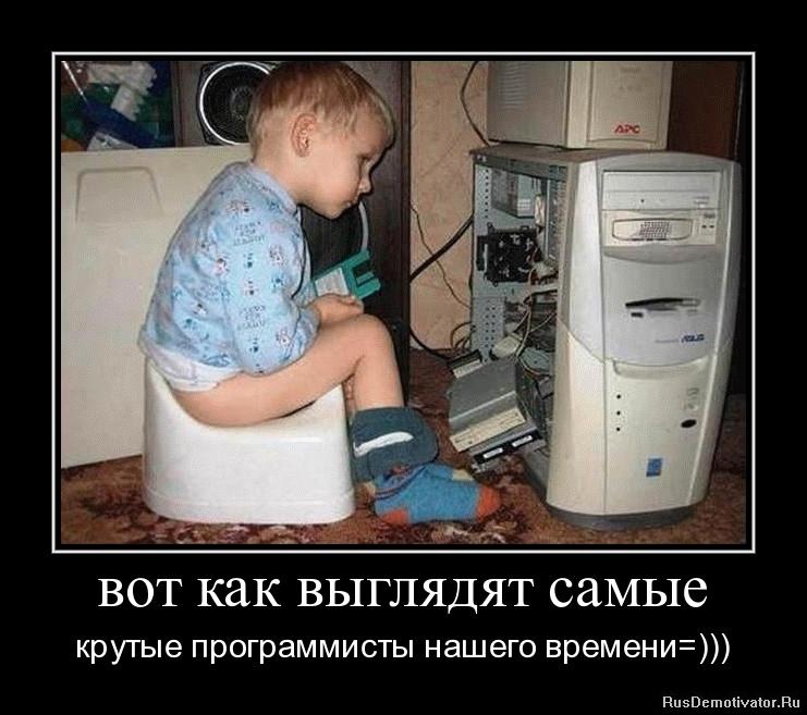 вот как выглядят самые - крутые программисты нашего времени=)))