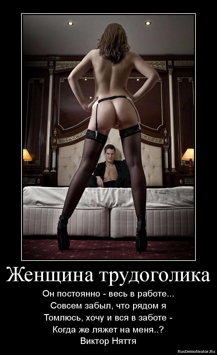 Женщина трудоголика - Он постоянно - весь в работе... Совсем забыл, что рядом я Томлюсь, хочу и вся в заботе - Когда же ляжет на меня..? Виктор Няття
