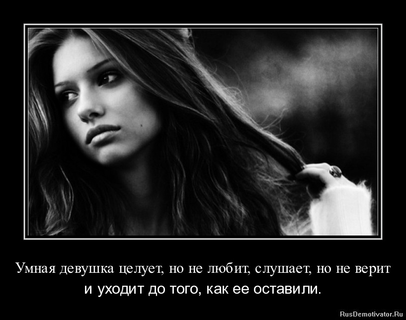 Умная девушка целует, но не любит, слушает, но не верит - и уходит до того, как ее оставили.