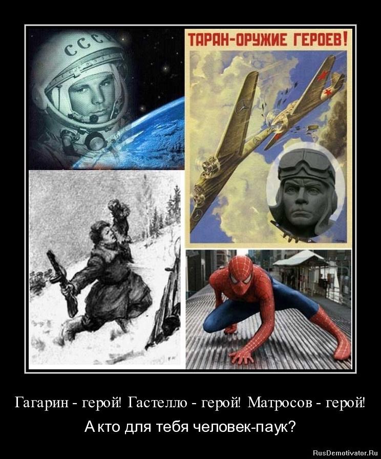 Гагарин - герой! Гастелло - герой! Матросов - герой! - А кто для тебя человек-паук?