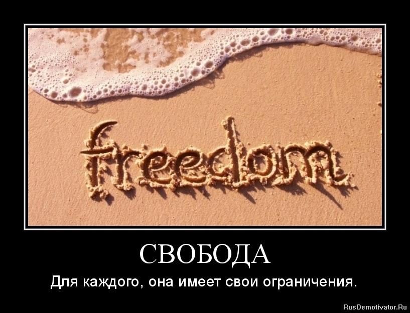 СВОБОДА - Для каждого, она имеет свои ограничения.