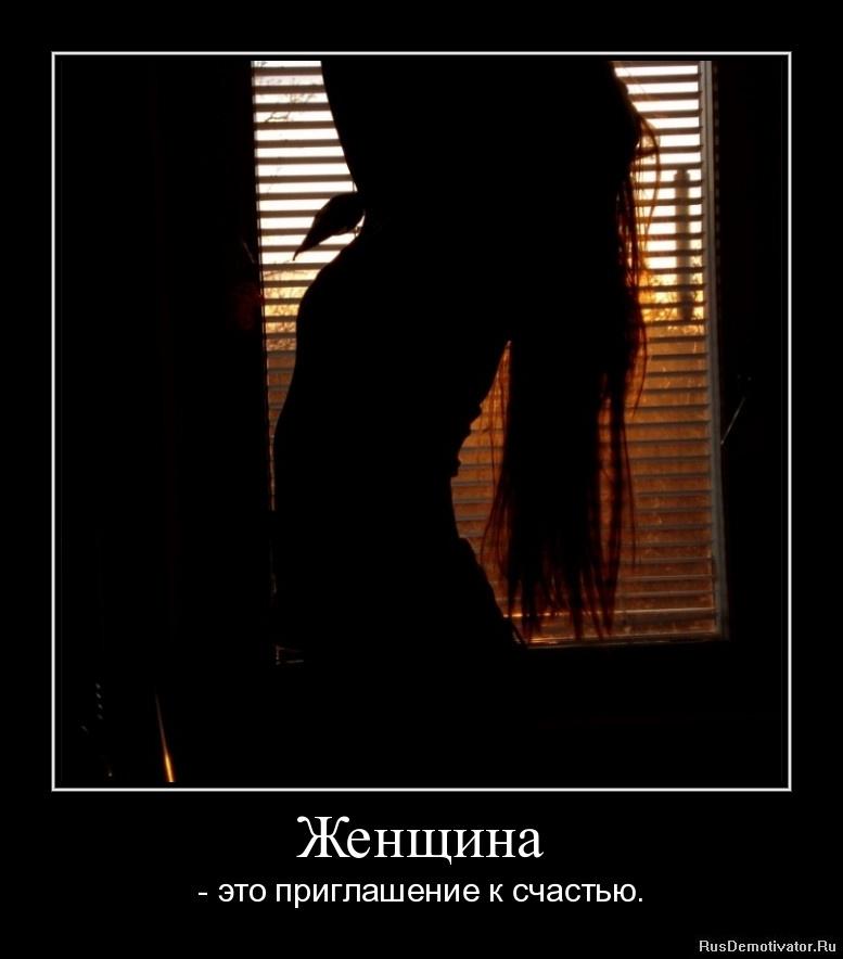 Женщина - - это приглашение к счастью.