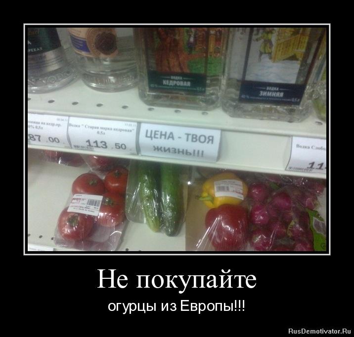 Не покупайте - огурцы из Европы!!!