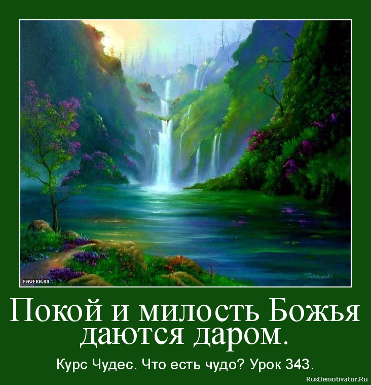 Покой и милость Божья даются даром. - Курс Чудес. Что есть чудо? Урок 343.