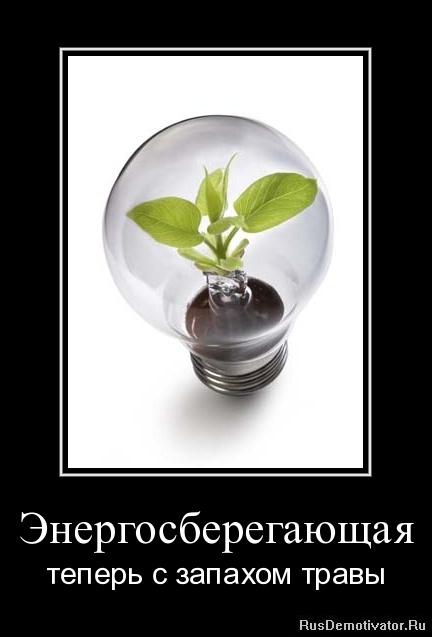 Энергосберегающая - теперь с запахом травы