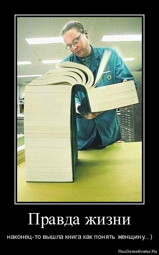 Правда жизни - наконец-то вышла книга как понять женщину...)