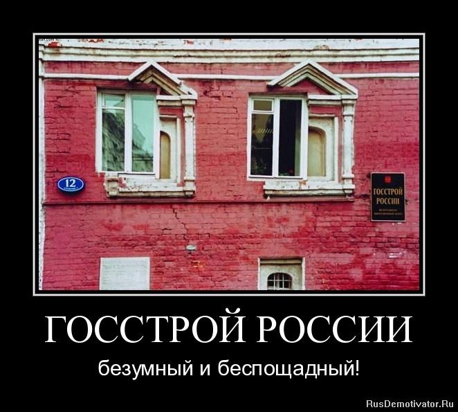 ГОССТРОЙ РОССИИ - безумный и беспощадный!