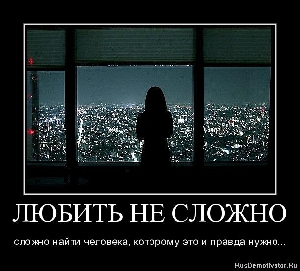 ЛЮБИТЬ НЕ СЛОЖНО - сложно найти человека, которому это и правда нужно...