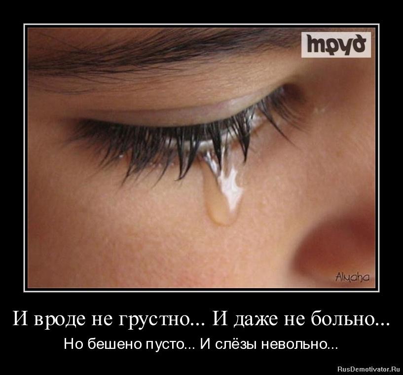 Статус про грусть до слёз