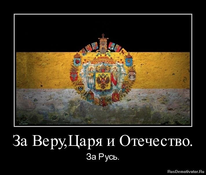 За Веру, Царя и Отечество. - За Русь.