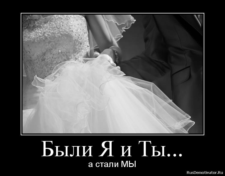 Были Я и Ты... - а стали МЫ
