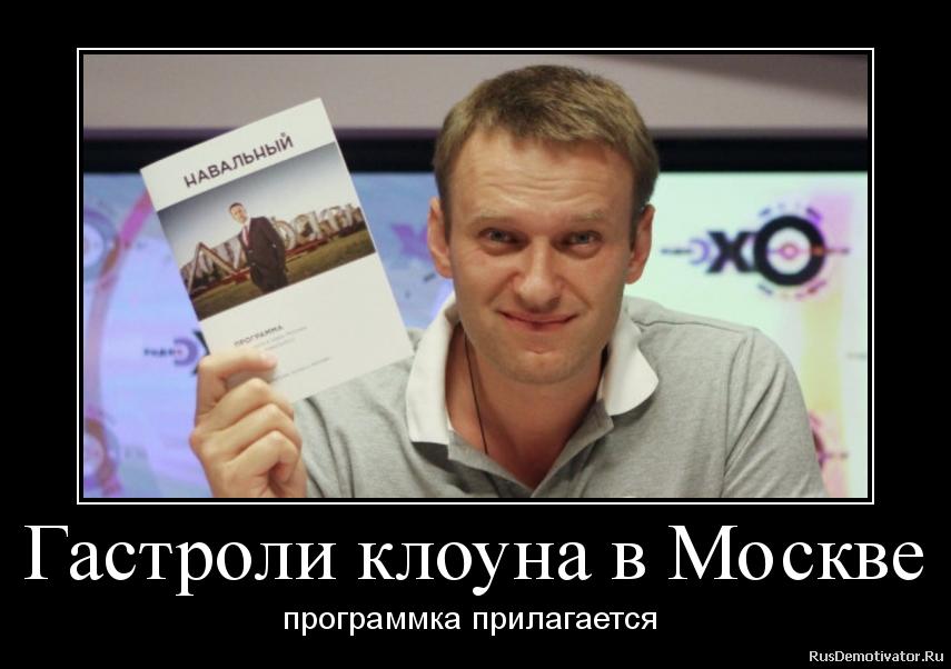Гастроли клоуна в Москве - программка прилагается