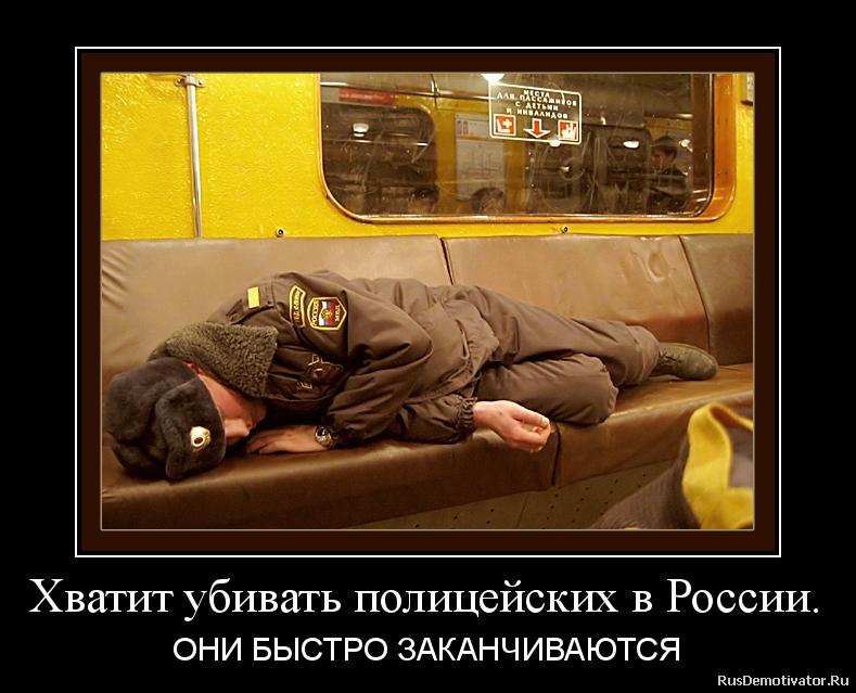 Хватит убивать полицейских в России. - ОНИ БЫСТРО ЗАКАНЧИВАЮТСЯ