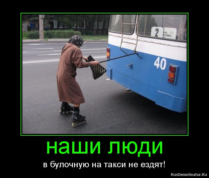 наши люди - в булочную на такси не ездят!