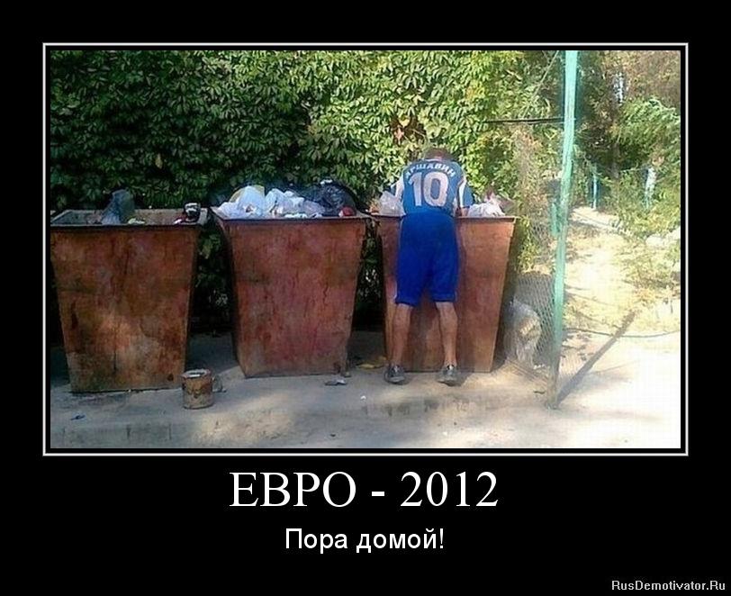 ЕВРО - 2012 - Пора домой!