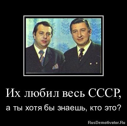 Их любил весь СССР, - а ты хотя бы знаешь, кто это?