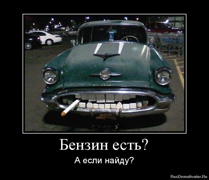 Бензин есть? - А если найду?