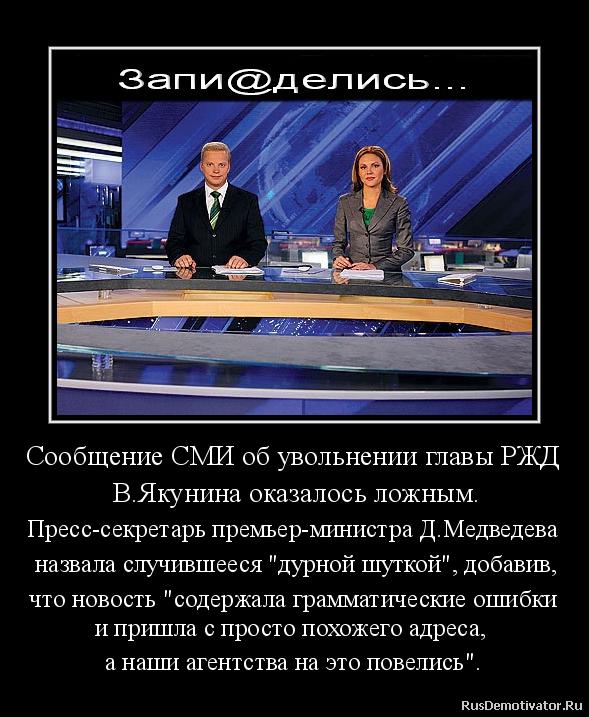 Сообщение СМИ об увольнении главы РЖД  В.Якунина оказалось ложным. Пресс-секретарь премьер-министра Д.Медведева  назвала случившееся