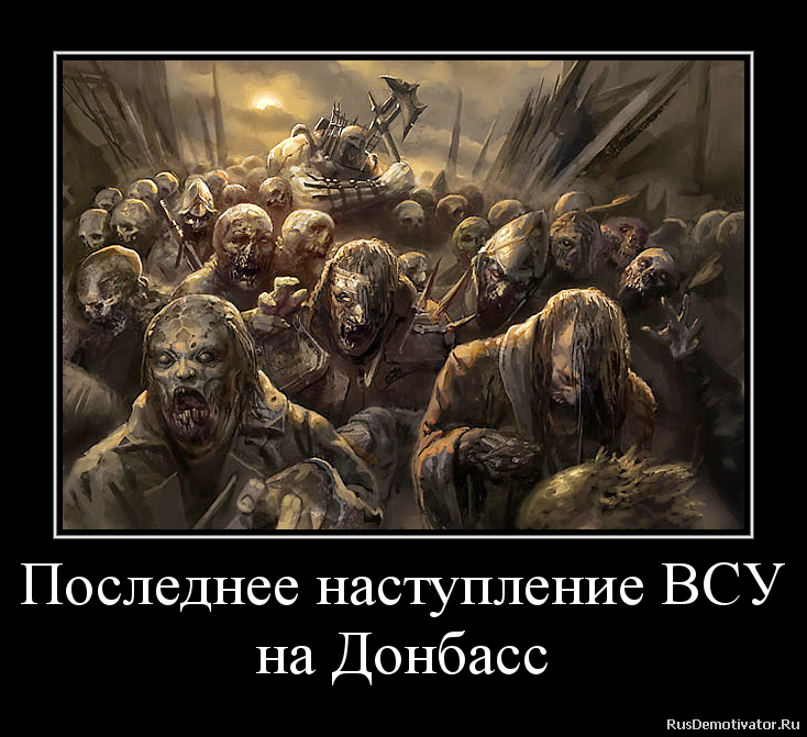 Последнее наступление ВСУ на Донбасс