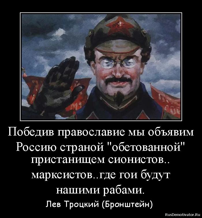 Победив православие мы объявим Россию страной