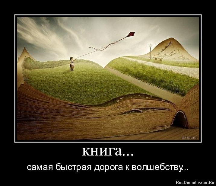 книга... - самая быстрая дорога к волшебству...