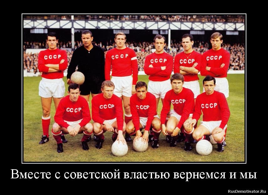 Вместе с советской властью вернемся и мы