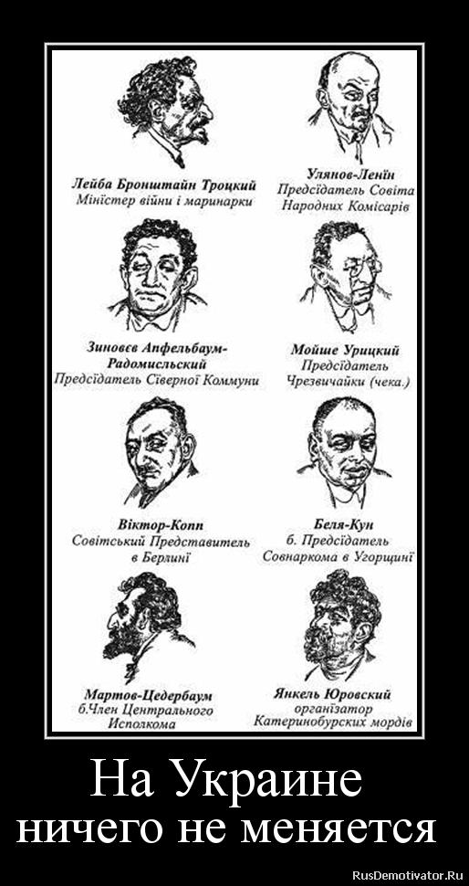 На Украине  ничего не меняется