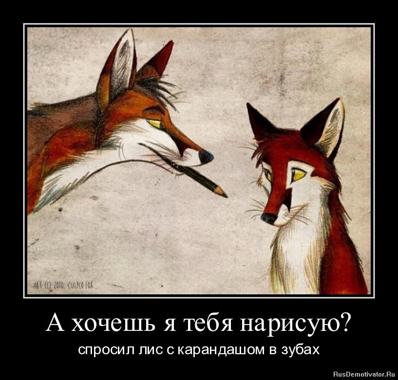 А хочешь я тебя нарисую? - спросил лис с карандашом в зубах