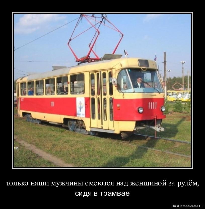 только наши мужчины смеются над женщиной за рулём, - сидя в трамвае