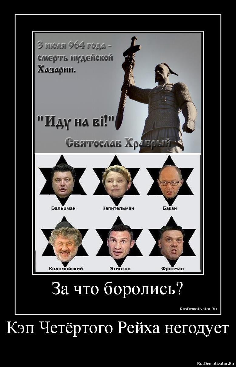 Кэп Четёртого Рейха негодует