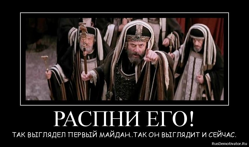 РАСПНИ ЕГО! - ТАК ВЫГЛЯДЕЛ ПЕРВЫЙ МАЙДАН..ТАК ОН ВЫГЛЯДИТ И СЕЙЧАС.