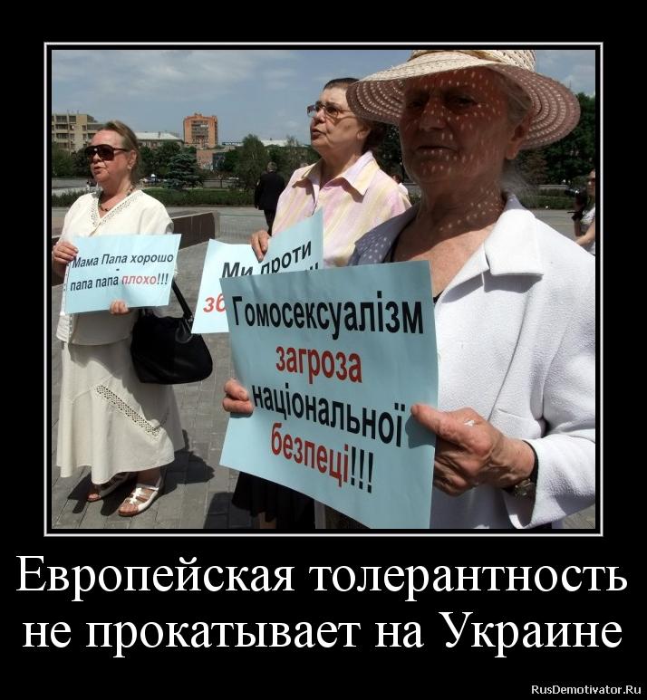 Европейская толерантность не прокатывает на Украине