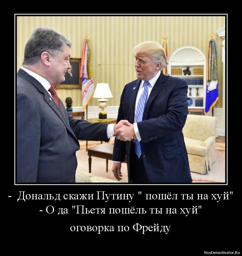-  Дональд скажи Путину