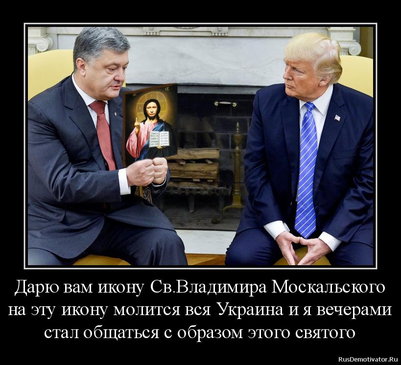 Дарю вам икону Св.Владимира Москальского на эту икону молится вся Украина и я вечерами стал общаться с образом этого святого