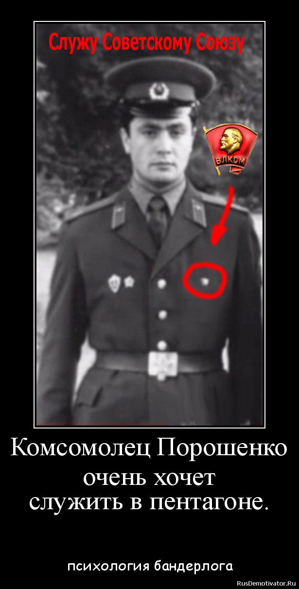 Комсомолец Порошенко  очень хочет  служить в пентагоне. - психология бандерлога