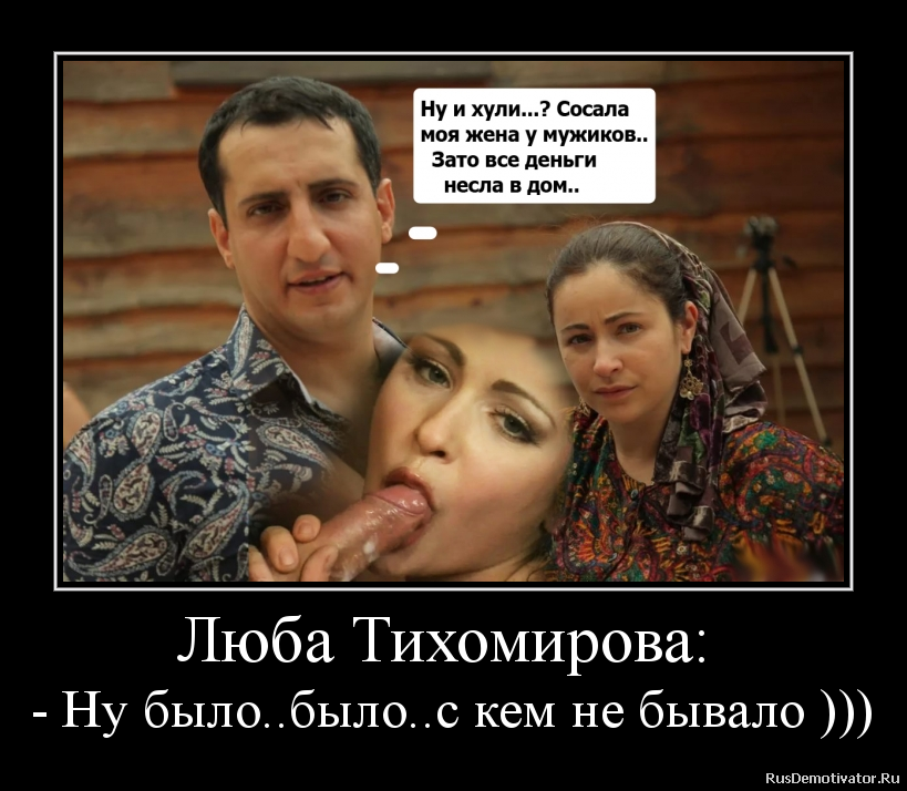 Люба Тихомирова:  - Ну было..было..с кем не бывало )))
