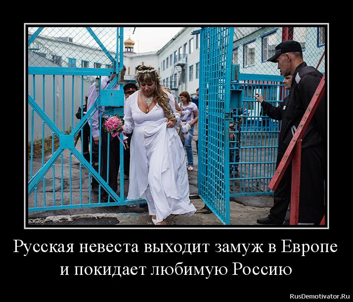 Русская невеста выходит замуж в Европе и покидает любимую Россию