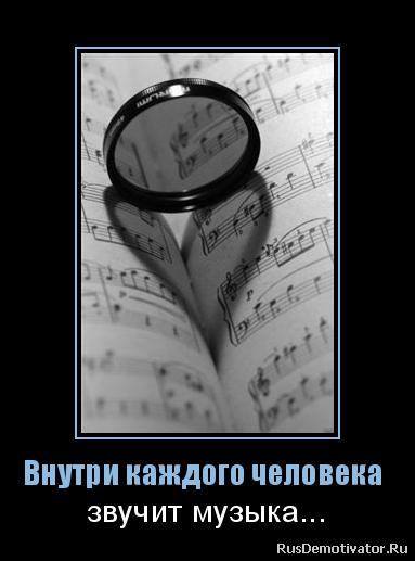 Внутри каждого человека - звучит музыка...
