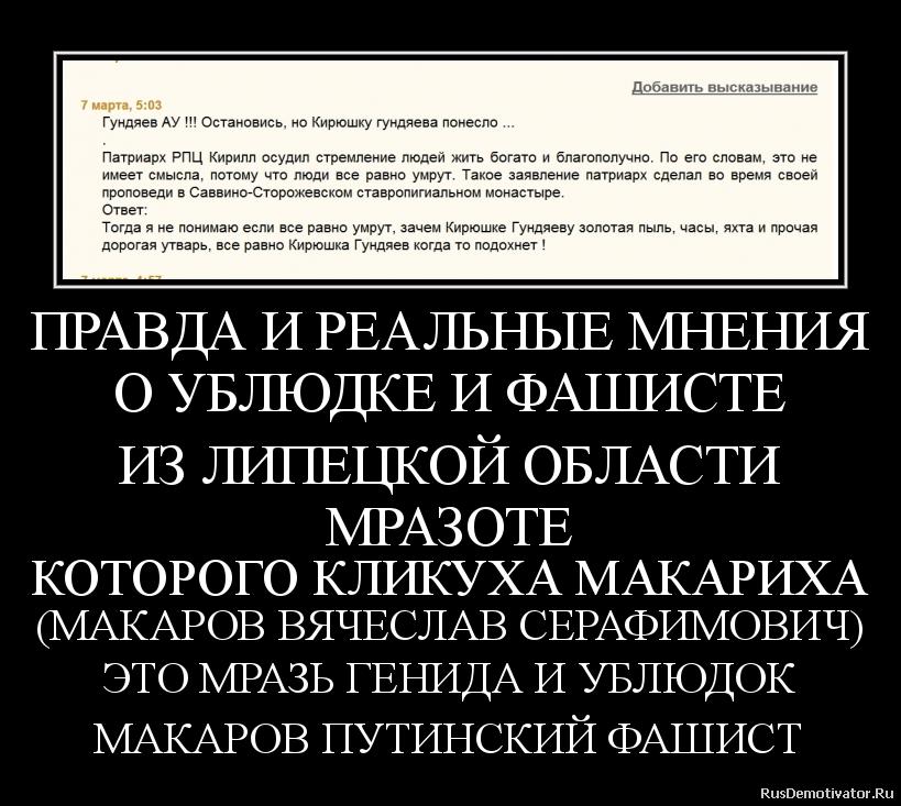 ПРАВДА И РЕАЛЬНЫЕ МНЕНИЯ О УБЛЮДКЕ И ФАШИСТЕ ИЗ ЛИПЕЦКОЙ ОБЛАСТИ МРАЗОТЕ КОТОРОГО КЛИКУХА МАКАРИХА (МАКАРОВ ВЯЧЕСЛАВ СЕРАФИМОВИЧ) ЭТО МРАЗЬ ГЕНИДА И УБЛЮДОК МАКАРОВ ПУТИНСКИЙ ФАШИСТ