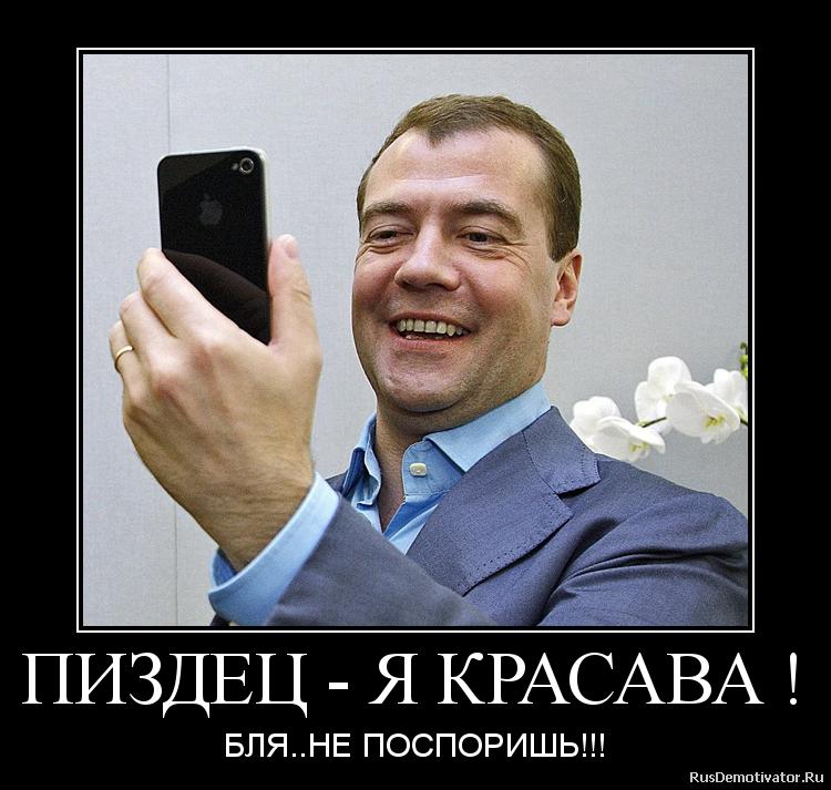 ПИЗДЕЦ - Я КРАСАВА ! - БЛЯ..НЕ ПОСПОРИШЬ!!!