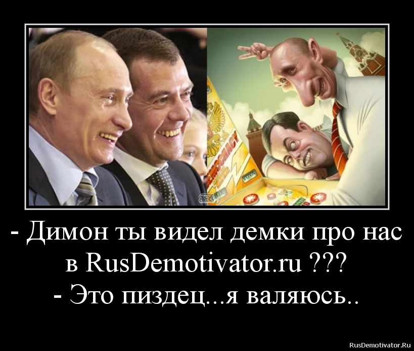 - Димон ты видел демки про нас в RusDemotivator.ru ???  - Это пиздец...я валяюсь..