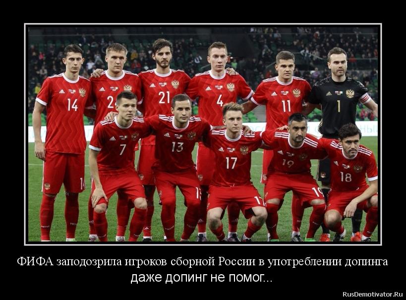 ФИФА заподозрила игроков сборной России в употреблении допинга - даже допинг не помог...