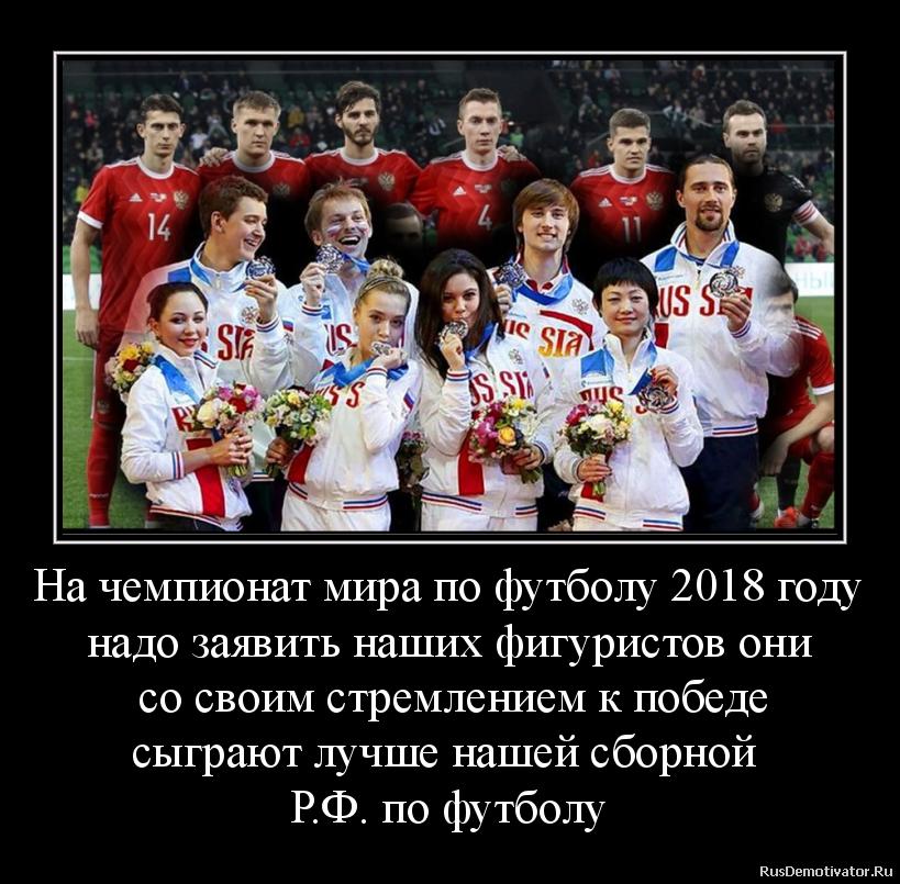 На чемпионат мира по футболу 2018 году надо заявить наших фигуристов они  со своим стремлением к победе сыграют лучше нашей сборной  Р.Ф. по футболу