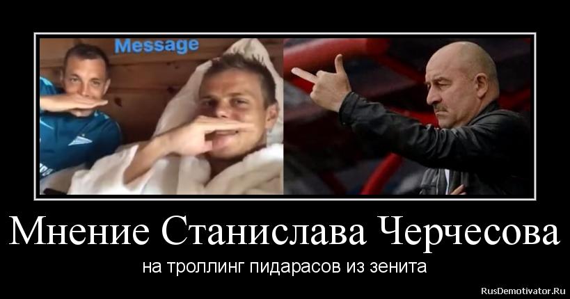 Мнение Станислава Черчесова - на троллинг пидарасов из зенита