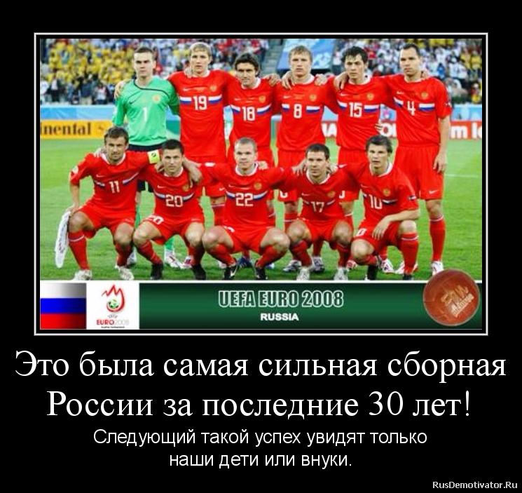 Это была самая сильная сборная России за последние 30 лет! - Следующий такой успех увидят только наши дети или внуки.