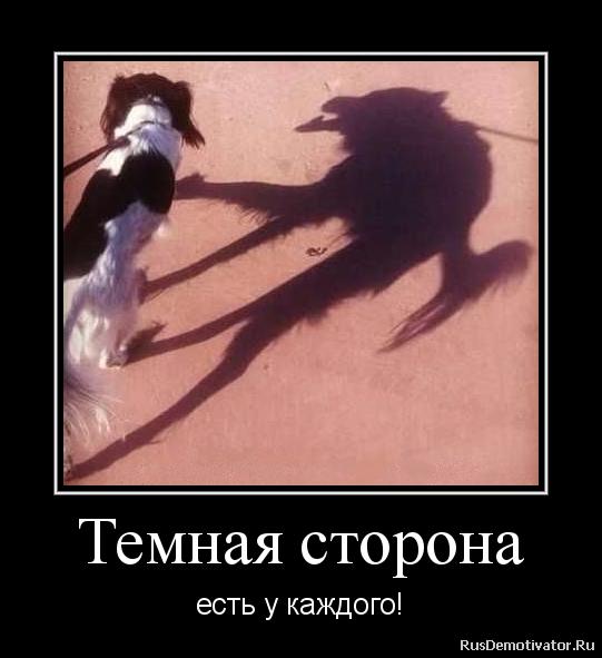 Темная сторона - есть у каждого!
