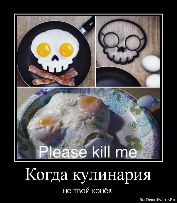 Когда кулинария - не твой конёк!