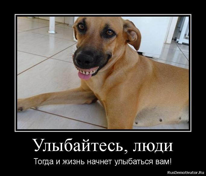 Улыбайтесь, люди - Тогда и жизнь начнет улыбаться вам!