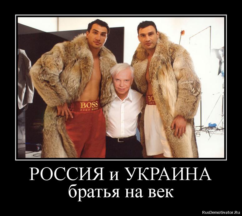 РОССИЯ и УКРАИНА братья на век